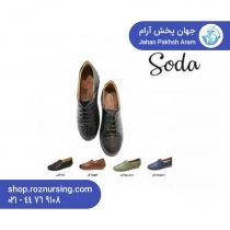 کفش طبی زنانه مدل سودا | فروش اینترنتی کفش دکتر آس
