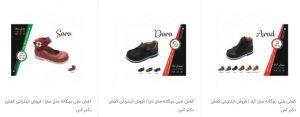 خرید کفش طبی بچگانه ارزان