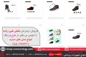 خرید اینترنتی کفش طبی زنانه ارزان | جهان پخش آرام نماینده رسمی فروش کفش طبی