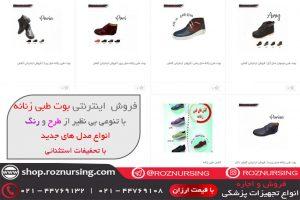 خرید اینترنتی بوت طبی زنانه ارزان | نماینده رسمی فروش اینترنتی کفش طبی آس